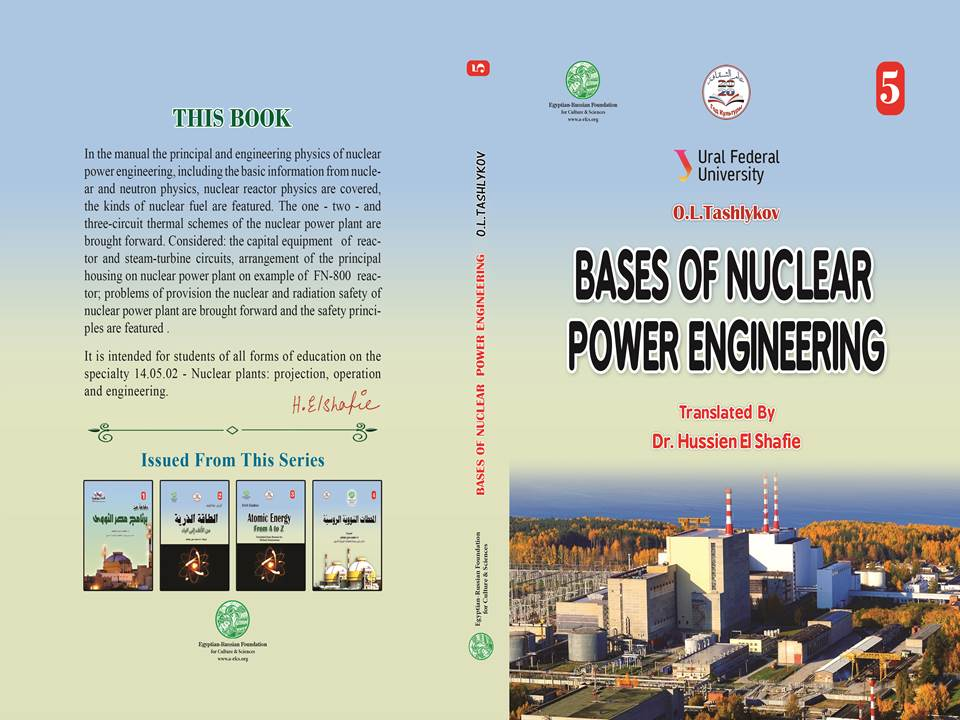 Bases of Nuclear Power Engineering